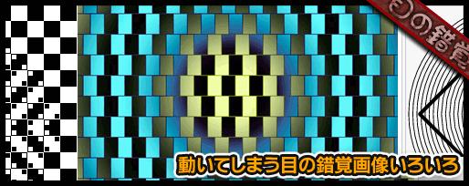 動いてしまう目の錯覚画像いろいろ