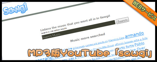 mp3版オーディオyoutube「sawgi」