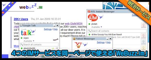 4つのIMサービスを同一ページで使える「WeBuzz.im」