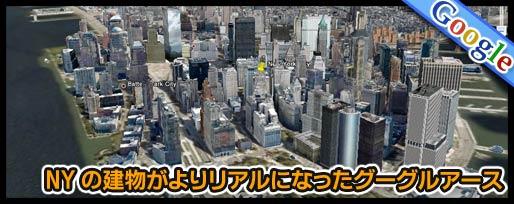 NYの3Dが美しくなったグーグルアース