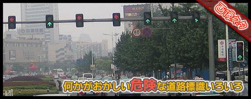 何かおかしい世界の道路標識いろいろ