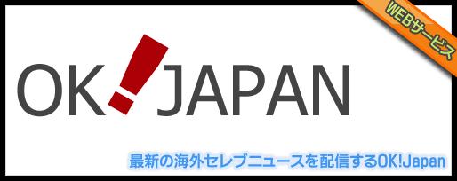 最新の海外セレブニュースを配信するOK!Japan