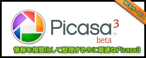 picasa3ベータは視覚化情報整理に最適な便利ツール