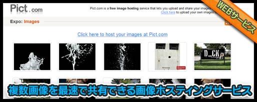 複数画像を最速で共有できる画像ホスティングサービス
