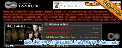 海外人気ドラマ40番組以上を見れるTV-Video.net