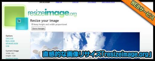 直感的な画像リサイズ「resizeimage.org」
