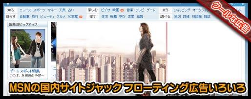 MSNの国内サイトジャック フローティング広告いろいろ