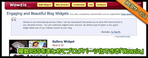 複数RSSをまとめてブログパーツ化できる「Wowzio」