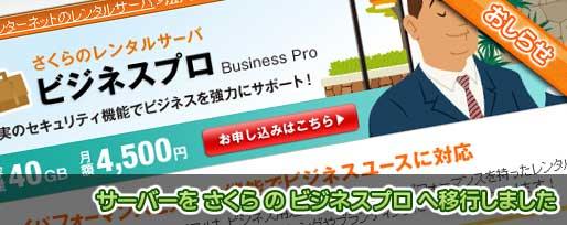 サーバーを さくら の ビジネスプロ へ移行しました