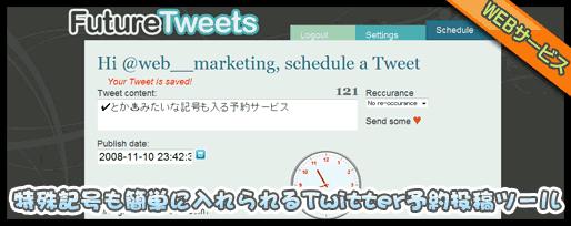 特殊記号も簡単に入れられるTwitter予約投稿ツール
