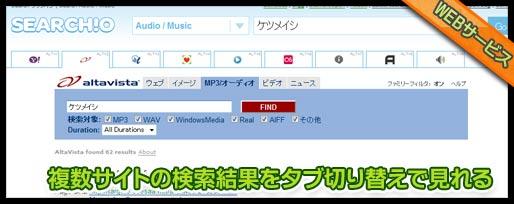 複数サイトの検索結果をタブ切り替えで見れてしまうsearch.io