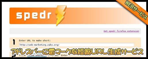 Firefoxのアドレスバーに雷マーク、便利な短縮URL作成サービスspedr
