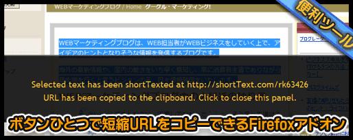 ボタンひとつで短縮URLをコピーできるFirefoxアドオン