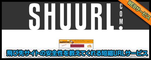 飛び先サイトの安全性を教えてくれる短縮URLサービス