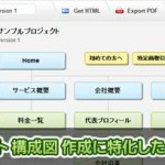WEBサイトの構成図を作成できるオンライン ソフト「SlickPlan」HTML、PDFで共有可能