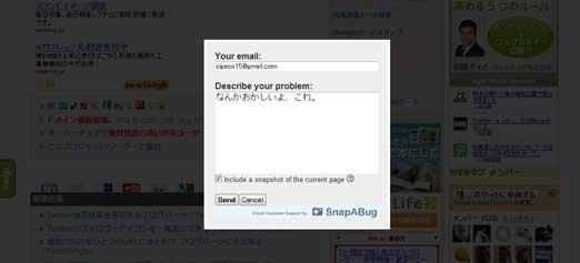 メールフォームからフィードバックするだけ。