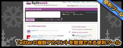 Twitterの複数アカウントを管理できる便利ツール