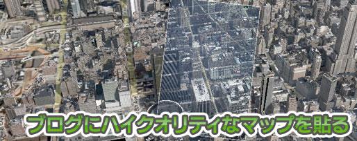 「Map Channels」でブログにストリートビューやバーチャルアースを貼る