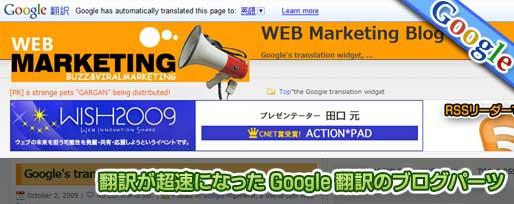 翻訳が超速になった Google 翻訳のブログパーツ