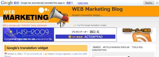 新しいGoogle 翻訳ウィジェット