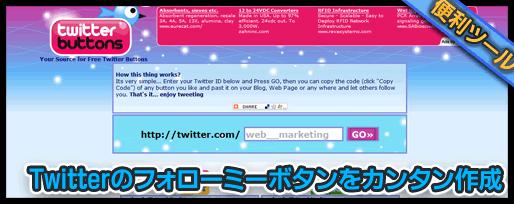 Twitterのフォローミーボタンをカンタン作成