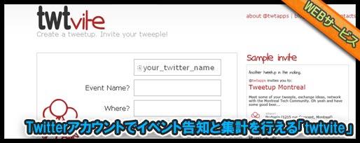 Twitterアカウントでイベント告知と集計を行える「twtvite」