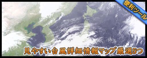 見やすい台風詳細情報マップ厳選5つ