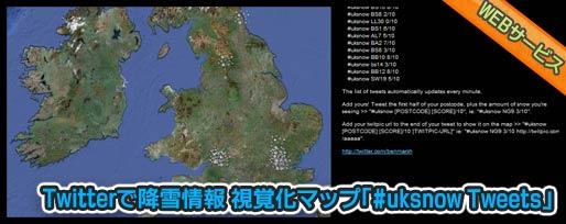 Twitterで降雪情報 視覚化マップ「#uksnow Tweets」