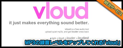 MP3の録音レベルをアップしてくれる「vloud」