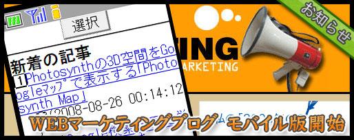 WEBマーケティングブログ モバイル版開始