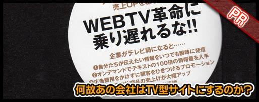 何故あの会社はTV型サイトにするのか?