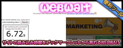 サイトの読み込み時間をブックマークレットから測れるwebwait