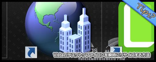 windows vista デスクトップアイコンのサイズを変更する方法