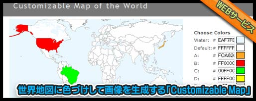 世界地図に色づけして画像を生成する「Customizable Map」