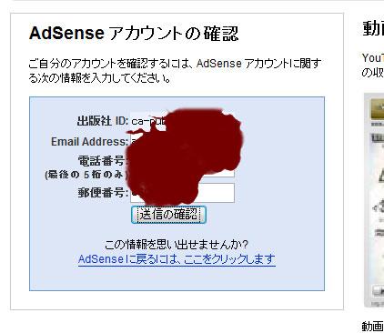 youtube-adsense-2.jpg