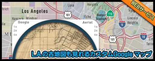 L.A.の古地図も見れるカスタムGoogle マップ