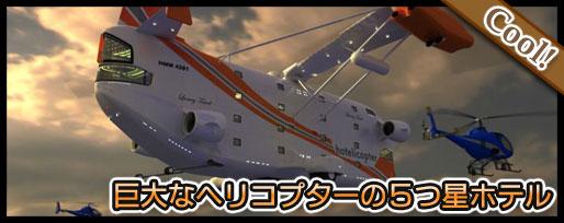 巨大なヘリコプターの5つ星ホテル