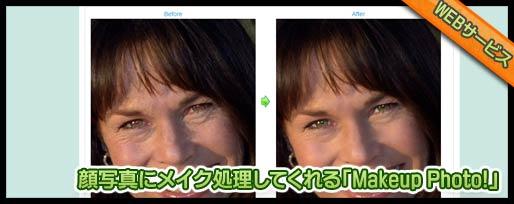 顔写真にメイク処理してくれる「Makeup Photo!」