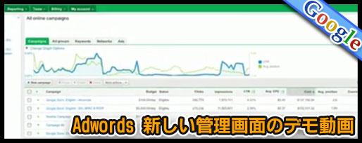 Adwords 新しい管理画面のデモ動画