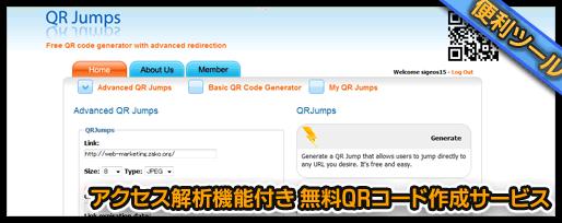 アクセス解析機能付き 無料QRコード作成サービス