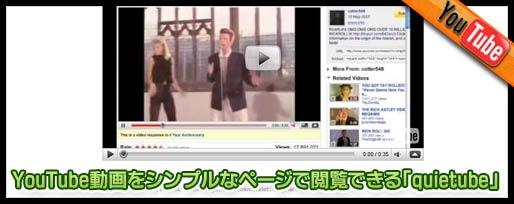 YouTube動画をシンプルなページで閲覧できる「quietube」