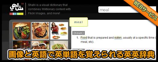 画像と英語で英単語を覚えられる英英辞典