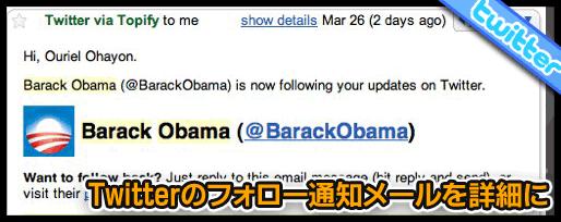 Twitterのフォロー通知メールを詳細に