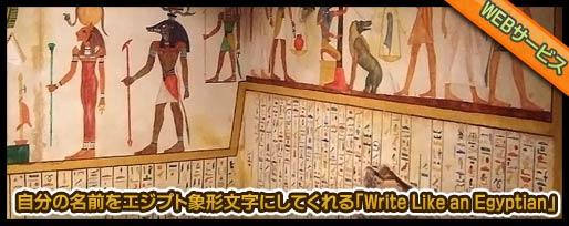 自分の名前をエジプト象形文字にしてくれる「Write Like an Egyptian」
