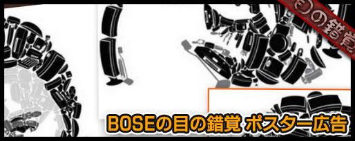 BOSEの目の錯覚 ポスター広告