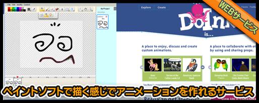 ペイントソフトで描く感じでアニメーションを作れるサービス
