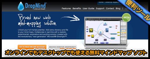オンラインでもデスクトップでも使える無料マインドマップ ソフト