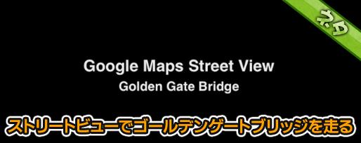 ストリートビューでゴールデンゲートブリッジを走る