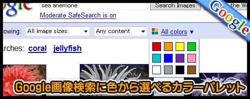 Google画像検索に色から選べるカラーパレット