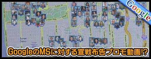 google latitudeのMSに対する宣戦布告プロモ動画
